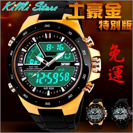 土豪金防水電子錶SKMEI正品LED手錶魅力男錶雙顯雙時區免運費KIMI store