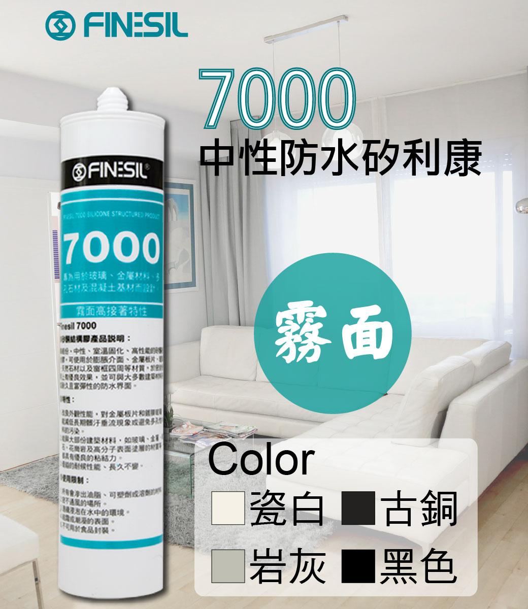 【FINESIL】7000霧面中性矽利康(全館現貨 火速出貨)