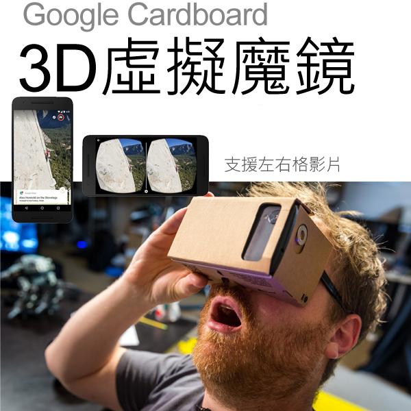 谷歌手工版DIY google cardboard VR手機3D眼鏡暴風魔鏡3D立體眼鏡虛擬實境紙盒BOXOPEN