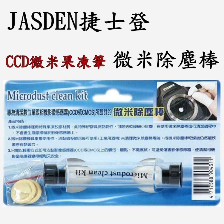 《映像數位》 JASDEN捷士登-微米除塵棒【可除去乾燥細小灰塵】 *A
