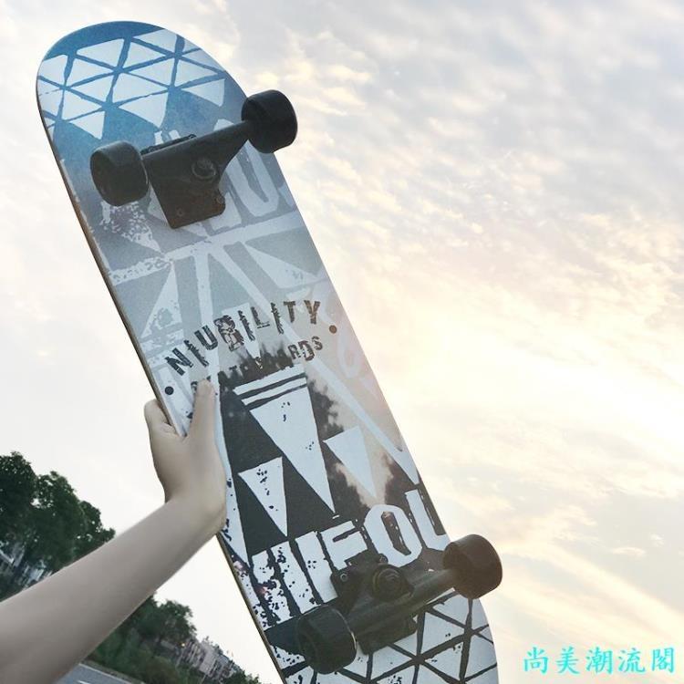 牛板專業級入門雙翹四輪滑板新手4輪楓木滑板車刷街初學代步成人尚美潮流閣