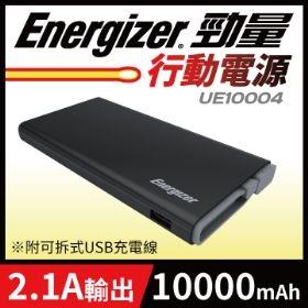 EnergizerR勁量行動電源10000mAh黑移動電源手機充電平板充電