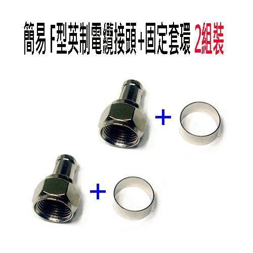簡易F型英制電纜接頭固定套環2組裝