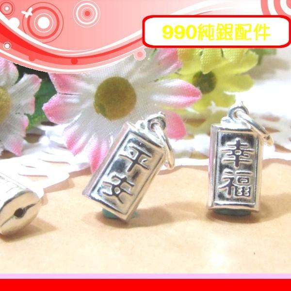 銀鏡DIY S990純銀DIY材料/立體御守雙面吊墜-幸福&平安(大)~適合手作蠶絲蠟線/幸運繩(非合金)
