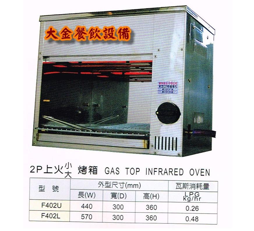 全新2管上火烤爐(小)/紅外線烤爐/無煙烤爐/小烤箱/紅外線烤箱/大金餐飲設備