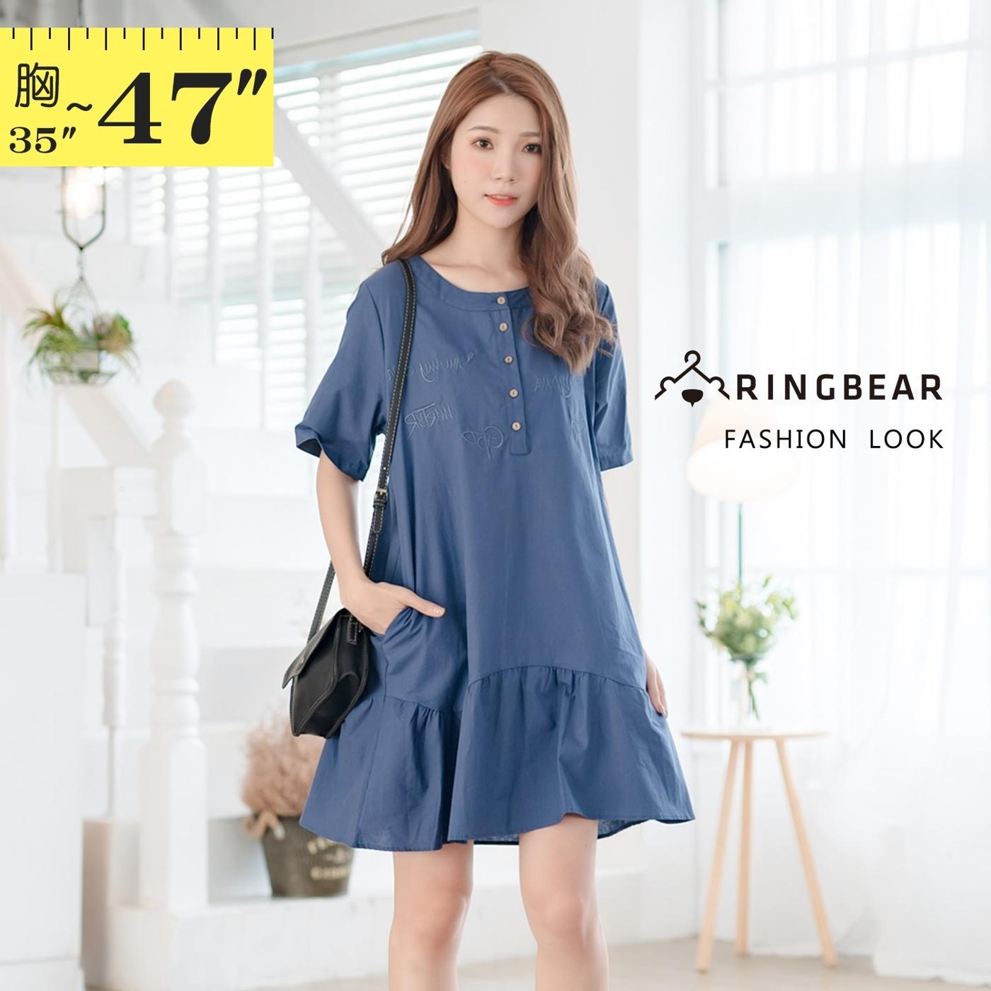 連身裙--清新俏皮草寫英字刺繡排扣荷葉下擺仿牛仔洋裝(藍L-3L)-D559眼圈熊中大尺碼中大尺碼