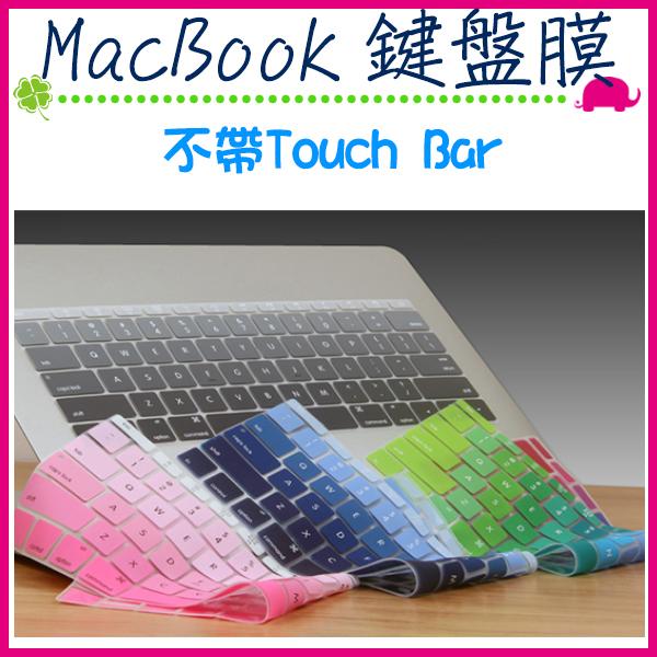 Apple MacBook new12吋新Pro13吋漸變色筆電鍵盤膜英文按鍵膜糖果色超薄TPU電腦鍵盤保護膜