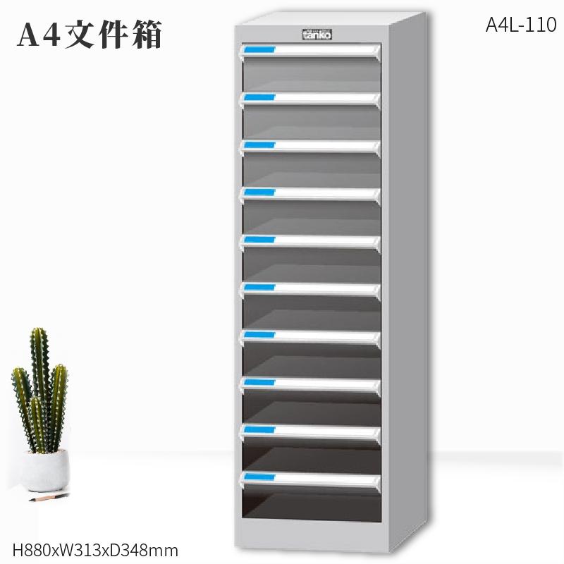 TKI A4L-110 文件箱 文件櫃 文件抽屜 收納櫃 收納抽屜 分類櫃 辦公收納 報表櫃 收納盒 文件盒