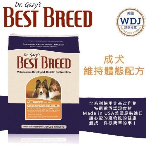 *KING WANG*【送抵用卷100元】BEST BREED樂活系列  1.8kg/包 《成犬維持體態配方-BB1201》1.8kg  WDJ推薦