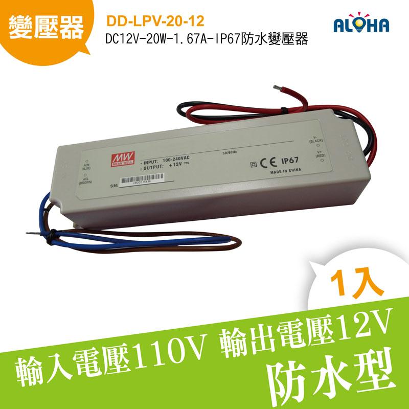 LED燈條 控制器 DC12V-20W-1.67A-IP67防水變壓器 (DD-LPV-20-12)