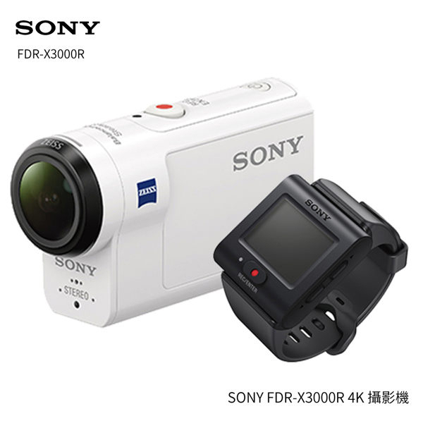 SONY FDR-X3000R 運動攝影機 ★送電池(共2顆) 16G高速卡 清潔組 (106/8/13前註冊贈相機造型杯墊)