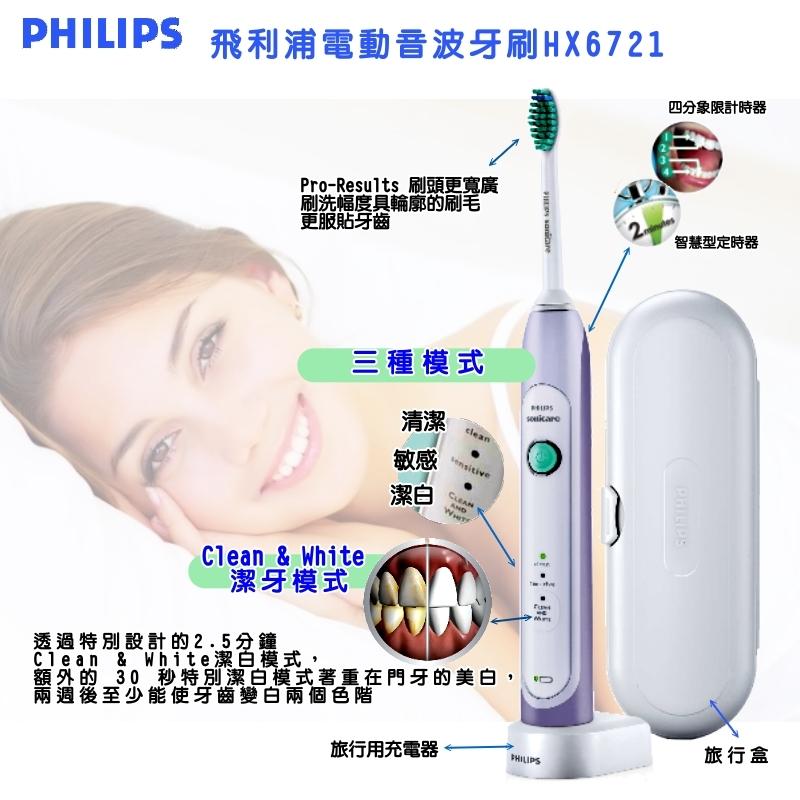 【贈牙線棒】 【內含兩支刷頭】PHILIPS 飛利浦 HX6721  清潔/美白/敏感 多功能音波震動牙刷