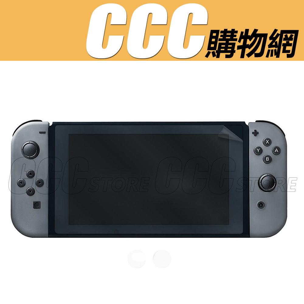 Nintendo Switch高清保護貼保護膜高清貼螢幕保護貼膜保護貼任天堂