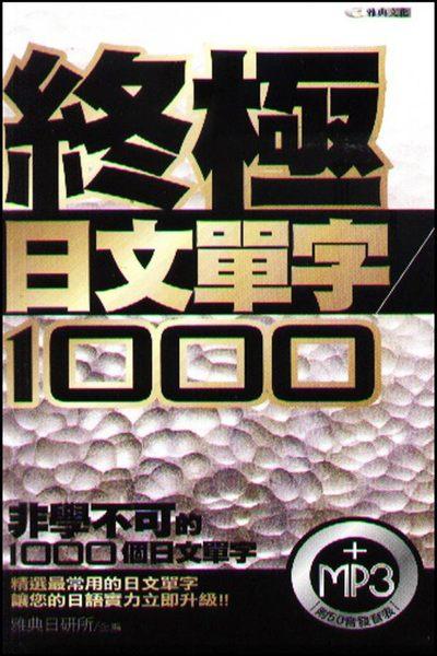 終極日文單字1000 50k附mp3