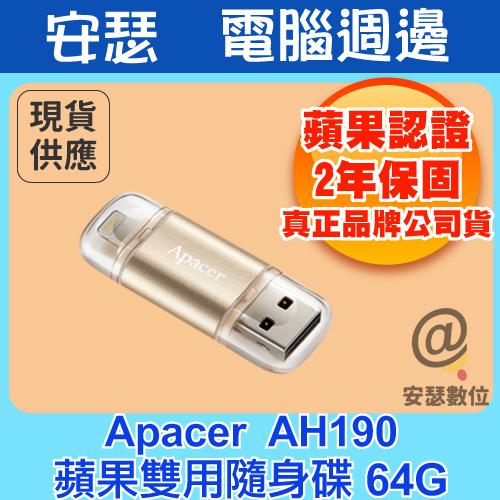 Apacer AH190 蘋果雙用隨身碟【香檳金 64G 】適用 iphone ipad mini