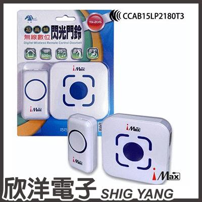 iMax 超高頻無線數位閃光門鈴 (TH-2015) 門鈴/救護鈴/看護鈴/居家生活