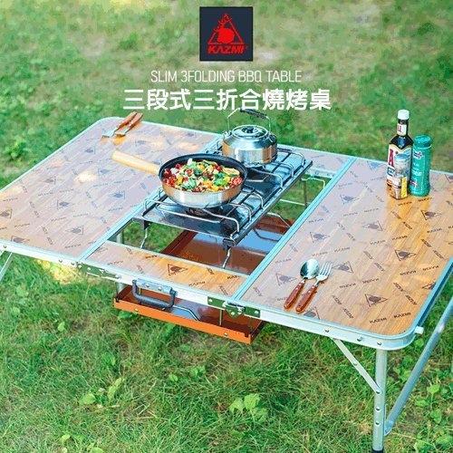 丹大戶外KAZMI三段式三折合燒烤桌蛋捲桌烤肉桌折疊桌圍爐桌K5T3U002
