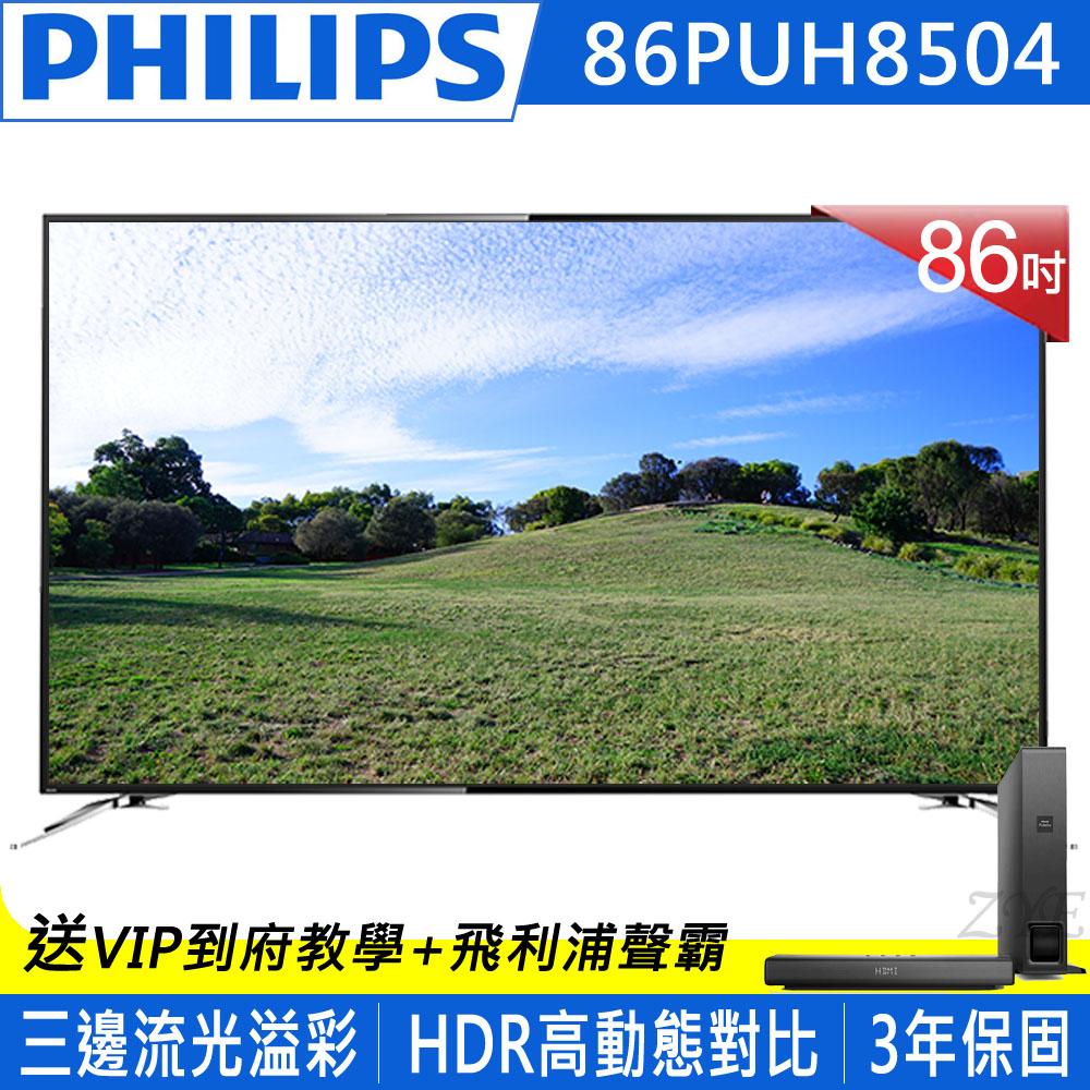 《送壁掛架及安裝&原廠B1聲霸》PHILIPS飛利浦 86吋86PUH8504 4K HDR聯網情境光源液晶顯示器附視訊盒