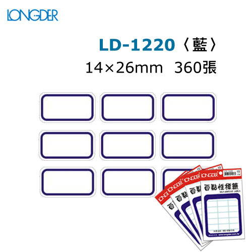 【西瓜籽】龍德 自黏性標籤 LD-1220(白色藍框) 14×26mm(360張/包)