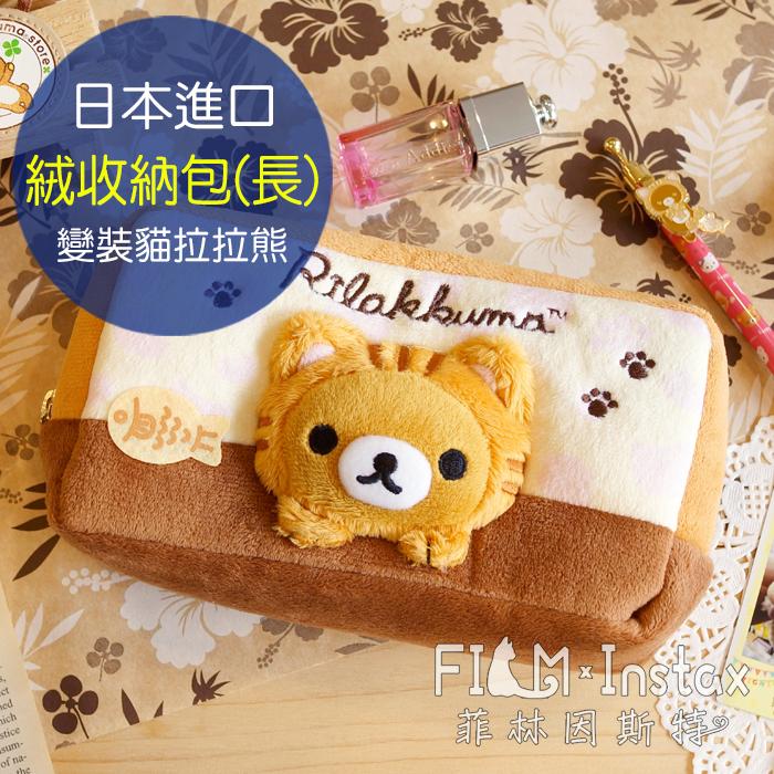 菲林因斯特拉拉熊變裝貓長版絨毛收納包日本進口懶懶熊牛奶熊化妝包筆袋相機包YKK拉鍊