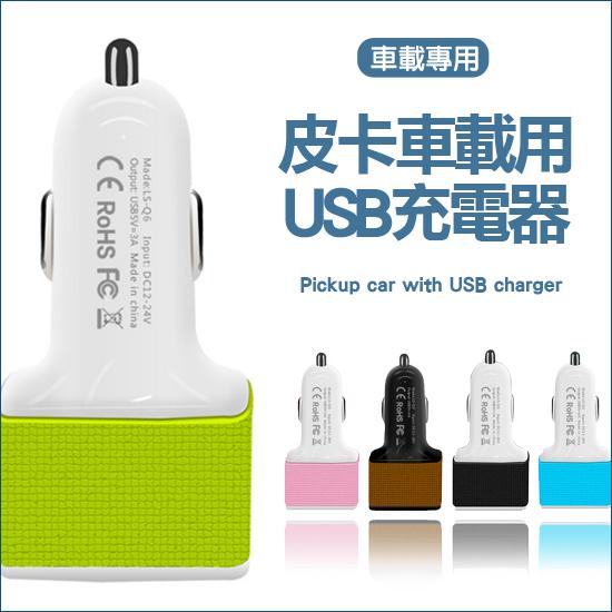 ✭米菈生活館✭【P13】皮卡車載充電器 3口 USB 安全 智能 極速 車充 安卓 蘋果 手機 便攜 點菸器