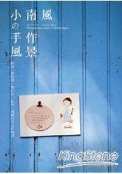 小南風的手作風景:插畫紙膠帶橡皮章拓染刺繡的光合作用書