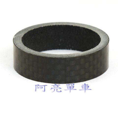 *阿亮單車*10mm全碳纖維墊圈(對應直徑28.6mm規格)《C08-010-A》
