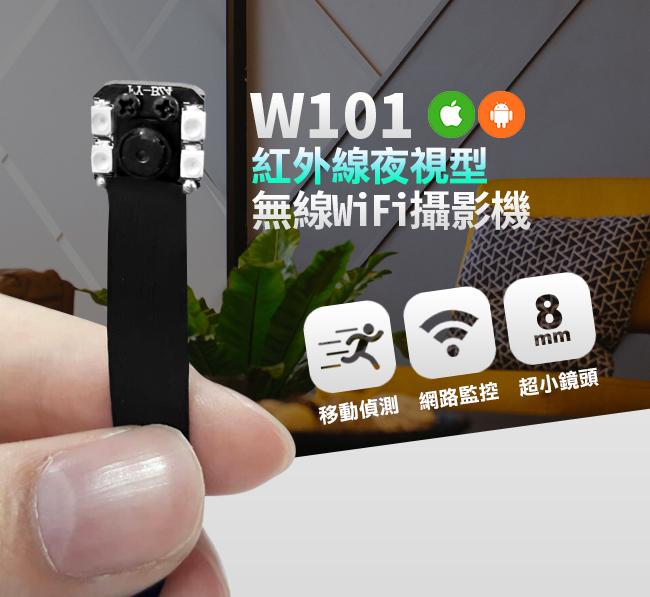【北台灣防衛科技】NCC認證 W101 紅外線 夜視型 無線WIFI攝影機 WiFi遠程即時手機監控