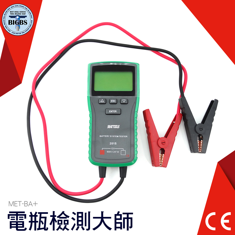電瓶測試數位式電瓶分析儀電池測試電池檢測器內阻檢測汽車修護專業儀表BA