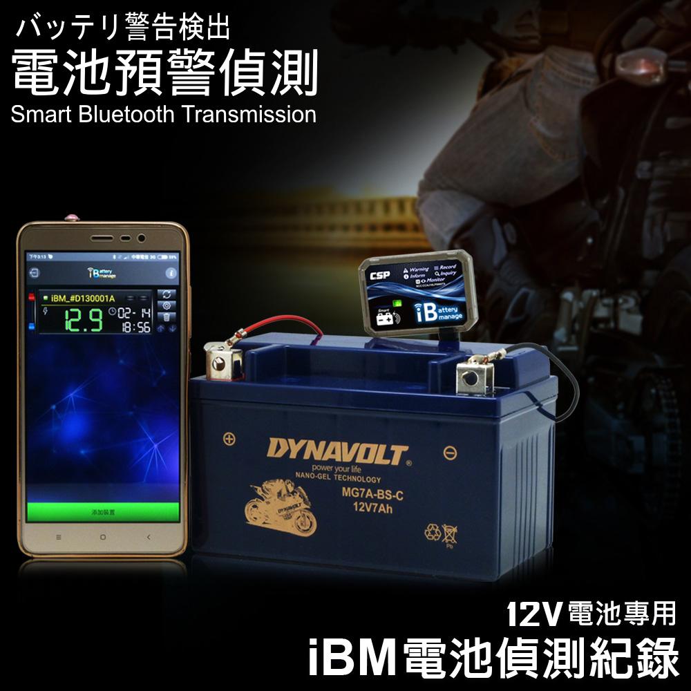 IBM電瓶守護者 智慧型藍芽無線傳輸 手機就是電表 12V用