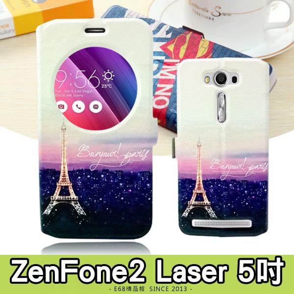 E68精品館彩繪視窗皮套華碩ZENFONE 2 Laser 5吋開窗透視手機套保護套可立支架短磁扣ZE500KL