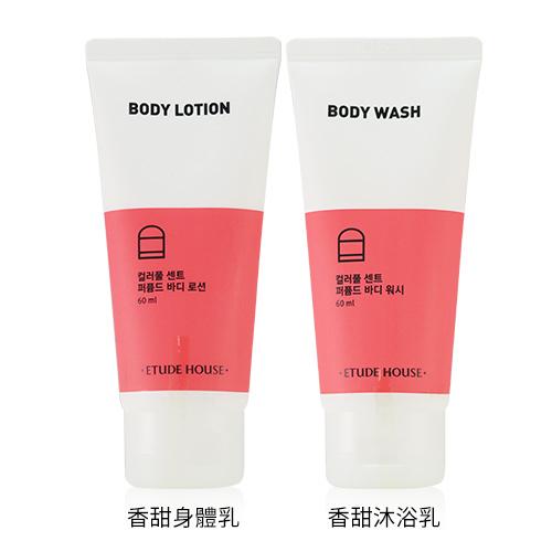 韓國 Etude House 保養旅行包 香甜沐浴乳/身體乳 60ml【BG Shop】2款供選