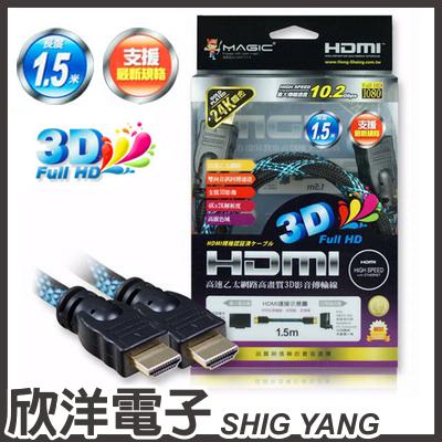 Magic 鴻象 HDMI 1.4版 高畫質影音傳輸線 蛇網編織(HDMI14-015K) 1.5M/1.5米/1.5公尺