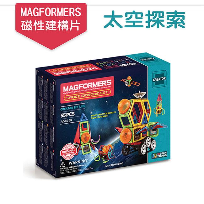 【MAGFORMERS】磁性建構片-太空探險(55pcs)