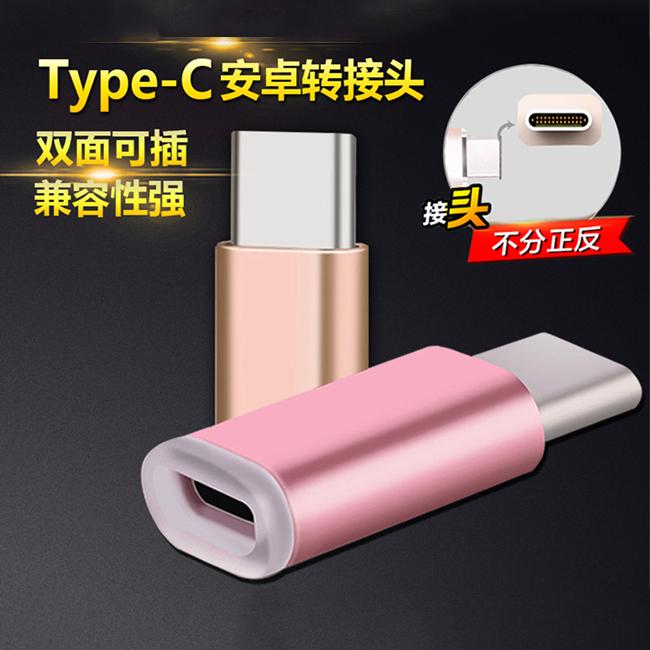 Micro USB Type-C轉接頭鋁合金快速充電轉type-c小米手機轉換頭通用輸出轉接器