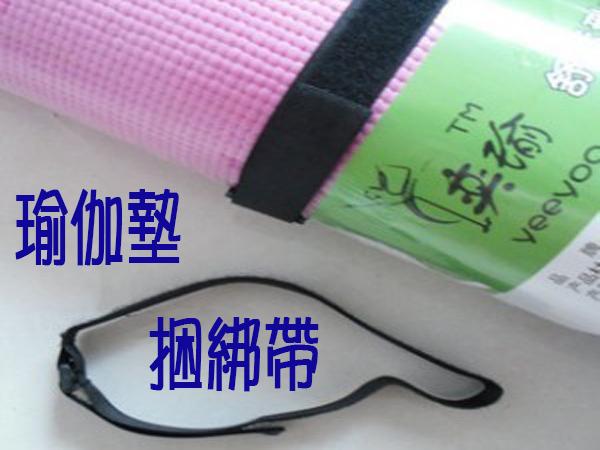 瑜伽墊捆綁帶瑜伽墊粘扣帶便攜扣瑜伽墊專用配件SV6294 BO雜貨