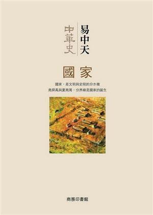 中華史第二卷:國家