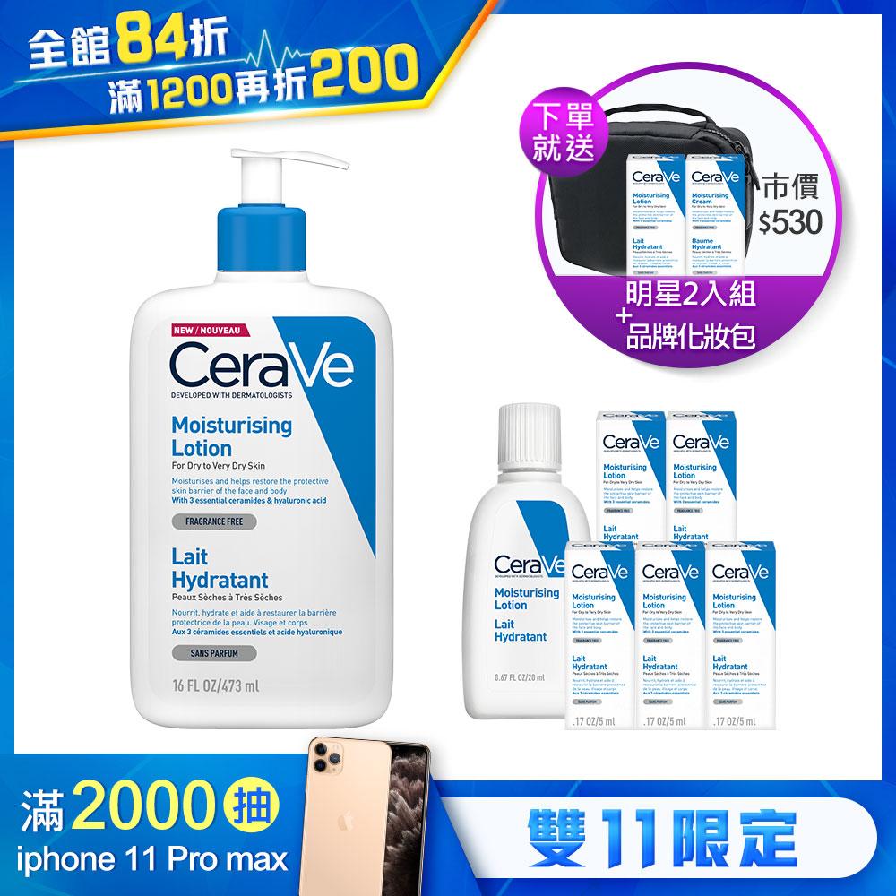 CeraVe適樂膚 長效清爽保濕乳473ml 1+6明星加量45ml強打限定獨家組 清爽保濕