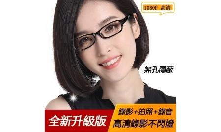 高清攝像眼鏡1080P*32G現貨預購
