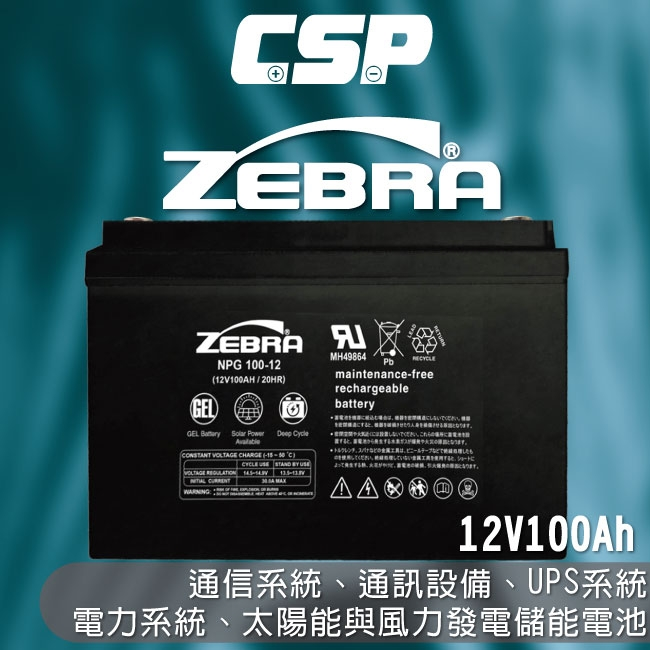 ECO12110電池適合太陽光電.風力發電系統12V110Ah