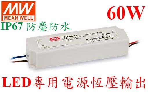 明緯MW 12V/5A LPV-60-12 LED專用經濟型IP67防水防塵電源變壓器