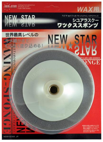NEW STAR 6吋打蠟機海綿輪細蠟專用
