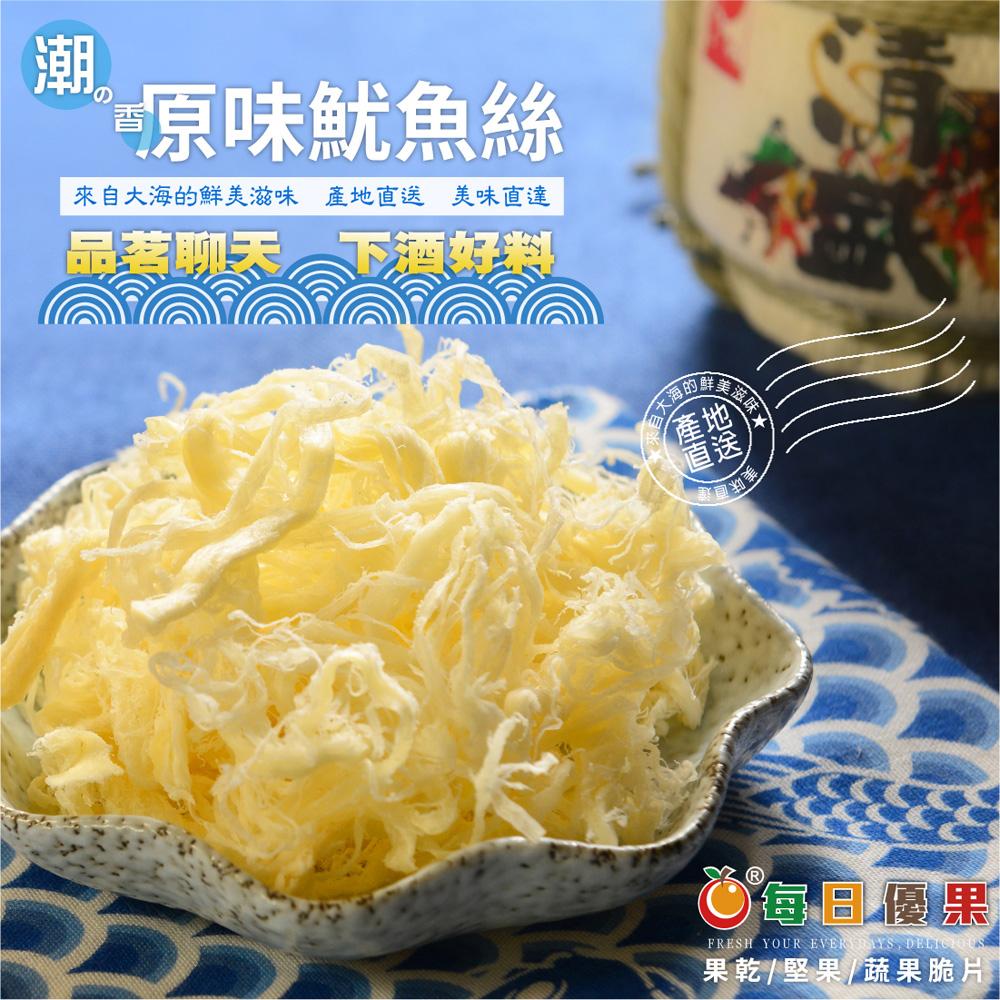 原味魷魚絲大包裝每日優果