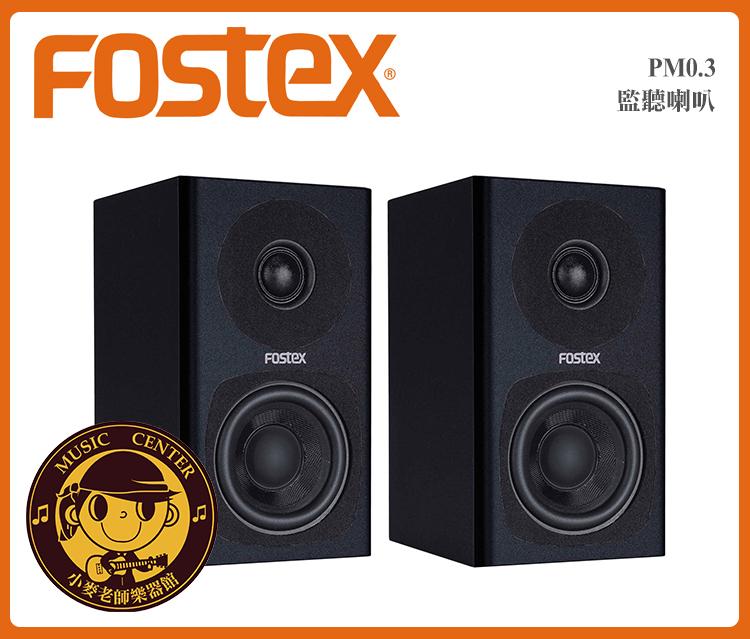 小麥老師樂器館FOSTEX PM0.3主動式監聽喇叭黑喇叭音響音箱