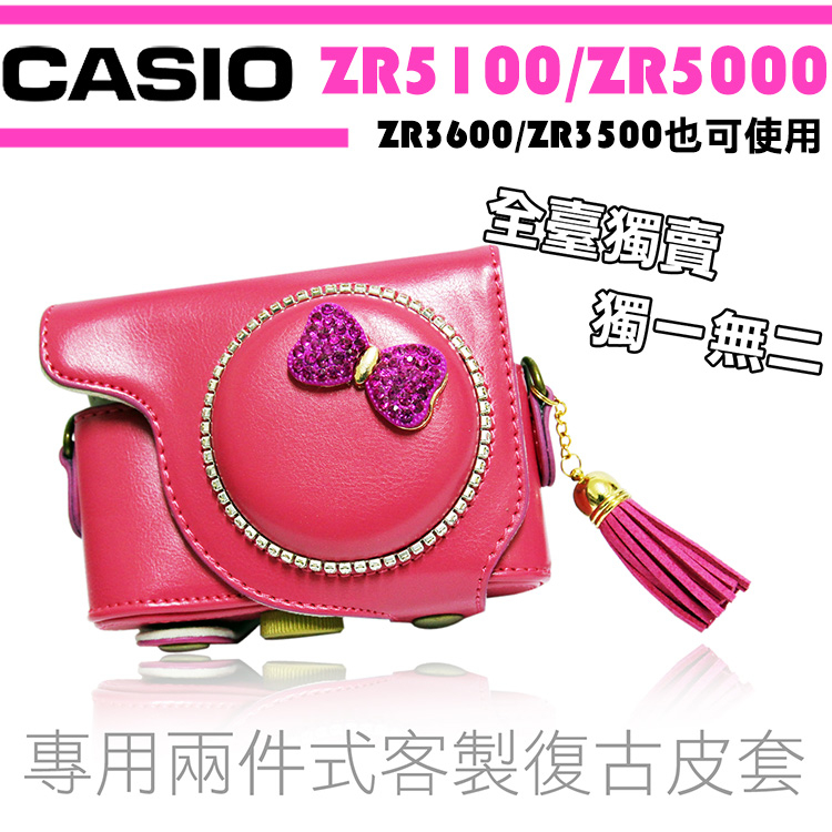 小咖龍CASIO ZR5000客製化蝴蝶結款皮套兩件式皮套復古皮套附揹帶桃紅蝴蝶相機包