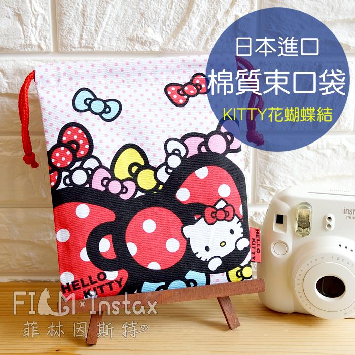 菲林因斯特Kitty花蝴蝶結束口袋日本進口Sanrio三麗鷗Hello Kitty凱蒂貓收納袋