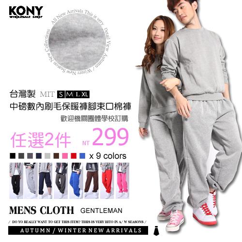KONY【AL1035】《早晚保暖中磅數內刷毛運動縮口長褲棉褲》原特價結束■現價 2件360 ■二件才有特價
