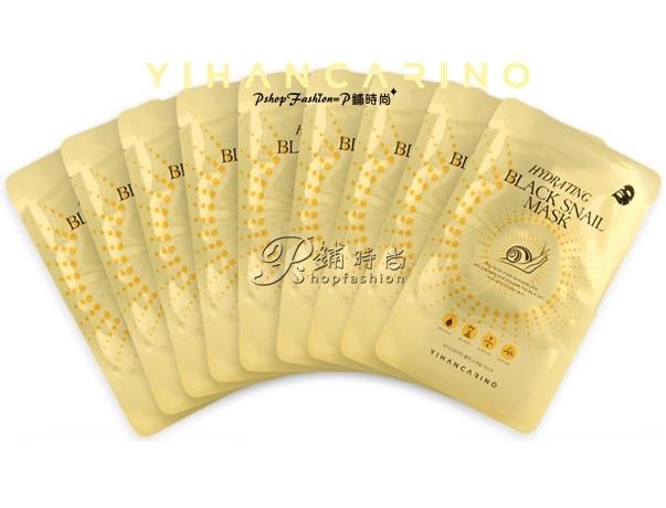 P鋪時尚*韓國YIHANCARINO㊣黑蝸牛水凝保濕修護面膜HYDRATING BLACK SNAIL MASK 10片