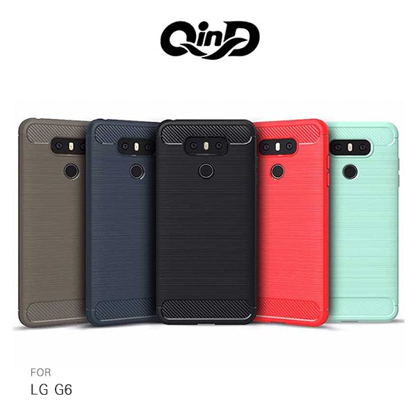 QinD LG G6拉絲矽膠套全包邊保護殼手機殼防摔殼軟套背蓋矽膠套軟套保護套