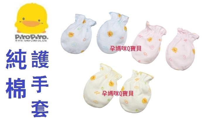 台灣製黃色小鴨純棉印花*春夏*護手套另有同款護腳套 100%純棉~810601